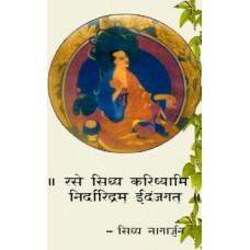 Buy Nagarjuna Praval Pishti online New Zealand [ NZ ]